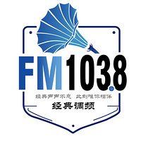 经典调频FM103.8