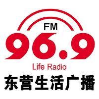 东营生活广播