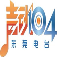 东莞电台声动104