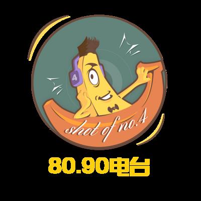 4号小店 | 80,90电台