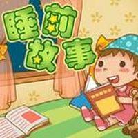 必听中国经典历史故事