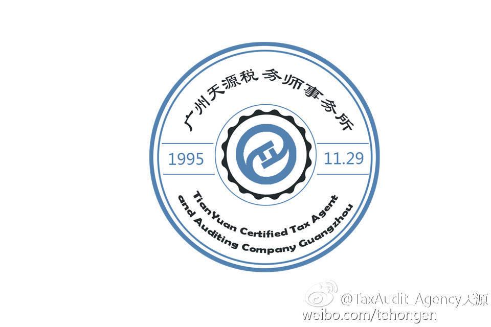 广州天源税务师事务所