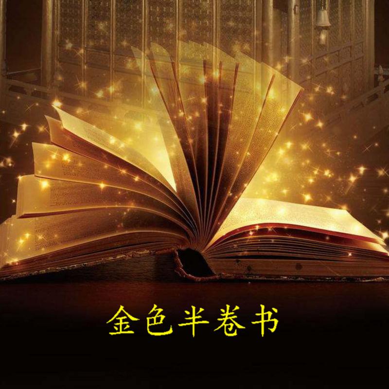 金色半卷书