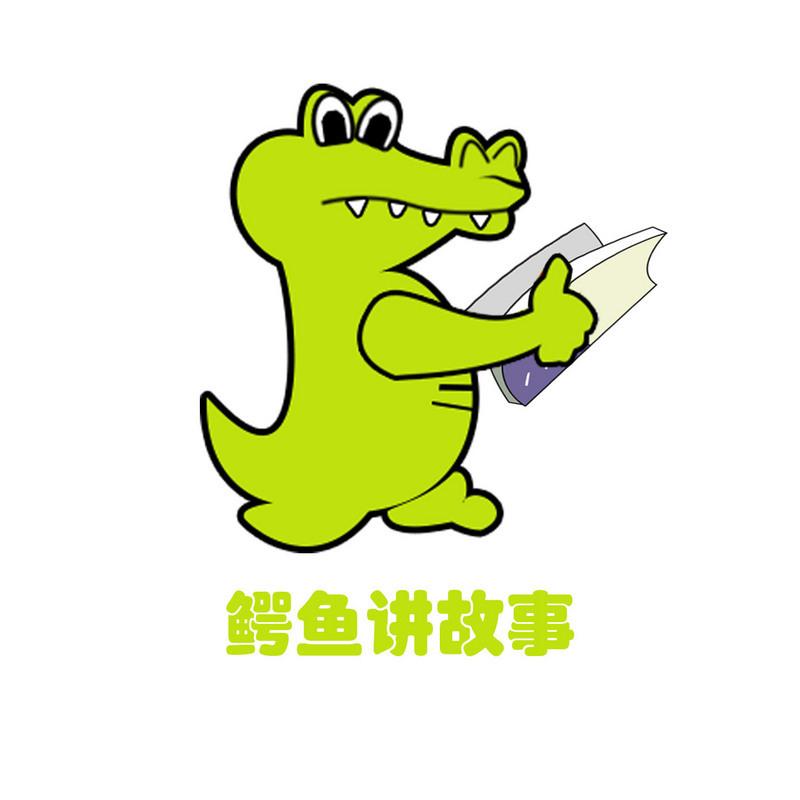 鳄鱼讲故事