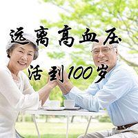 远离高血压 活到100岁