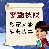 李艳秋说启蒙文学经典故事
