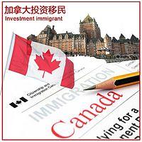 加拿大投资移民
