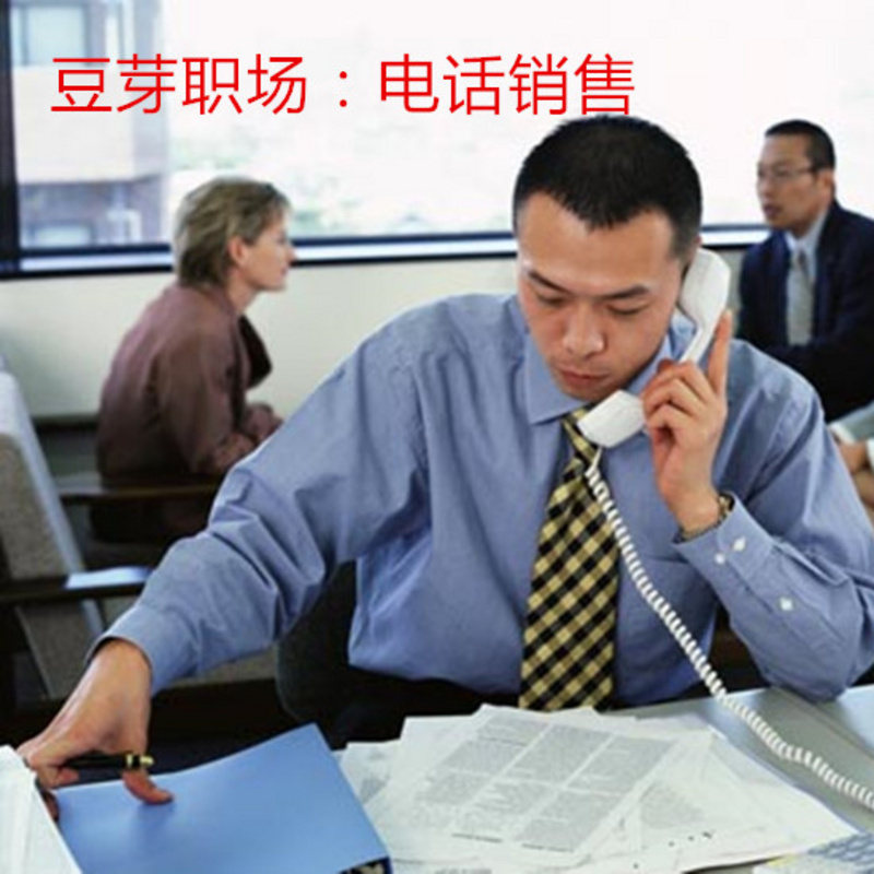 豆芽职场《电话销售》