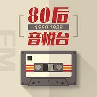 80后音悦台