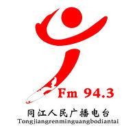 同江人民广播电台FM94.3