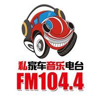 FM104.4焦作私家车音乐电台