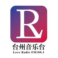 台州音乐广播
