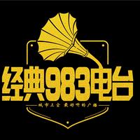 经典983电台
