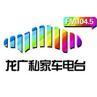 龙广私家车电台