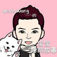 Uncle Wang的宝宝睡前故事