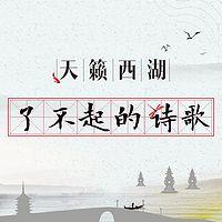 了不起的诗歌·天籁西湖