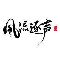 【风流逐声】短期广播剧