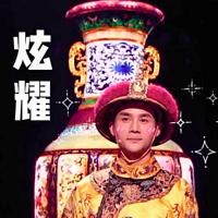撩收藏:揭秘皇家生活日常 从官窑说起