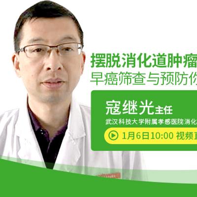 摆脱消化道肿瘤的魔爪 早癌筛查与预防你需重视