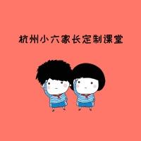 杭州小六家长定制课堂