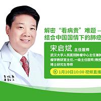 解密看病贵难题 结合中国国情下的肺癌治疗