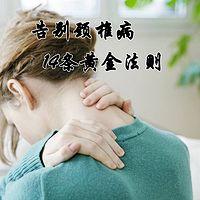 告别颈椎病 14条黄金法则