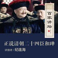 百家讲坛   纪连海正说和珅【全集】