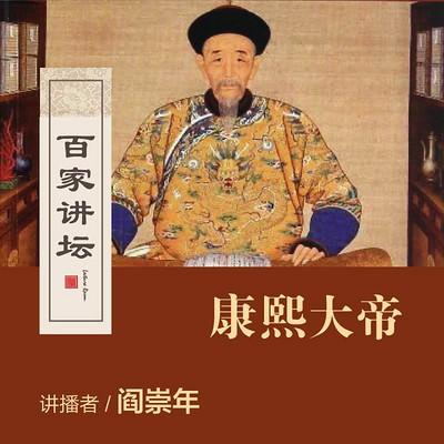 百家讲坛   阎崇年解读康熙大帝【全集】
