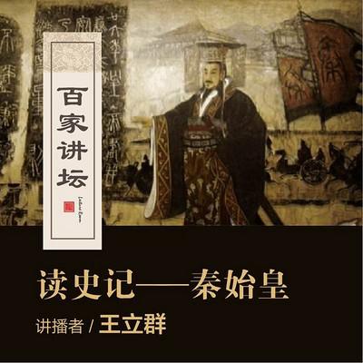 百家讲坛   王立群读《史记》——秦始皇【全集】