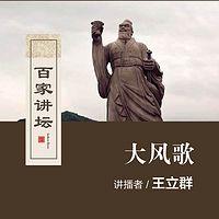 百家讲坛  王立群说大风歌【全集】