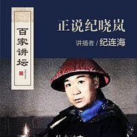 百家讲坛   纪连海正说纪晓岚【全集】