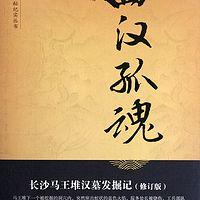 《西汉孤魂》马王堆考古岳南著