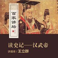 百家讲坛   王立群读史记——汉武帝【全集】