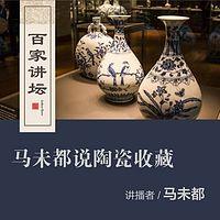 马未都说陶瓷收藏