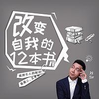 刘sir帮你读:改变自我的12本书