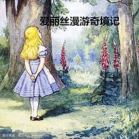 《爱丽丝漫游奇境记》