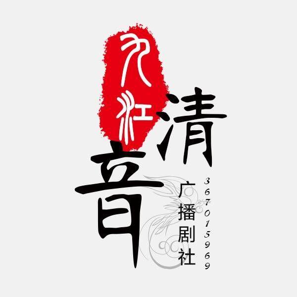 九江清音广播剧