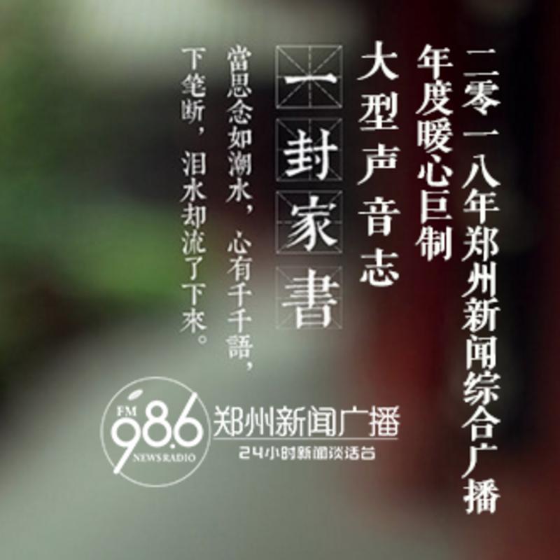 郑州新闻广播声音志