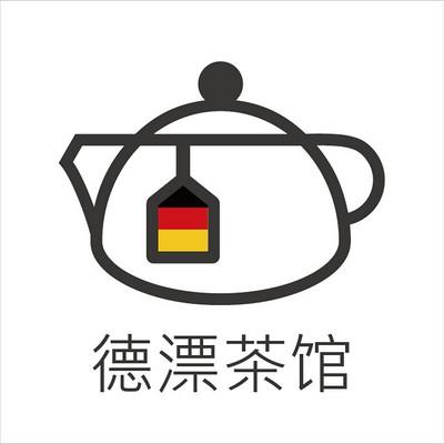 德漂茶馆_德国
