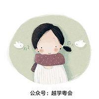 粤语学习(越学粤会)