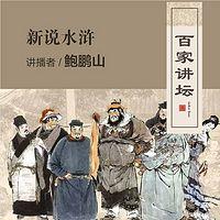 百家讲坛  鲍鹏山新说水浒【全集】
