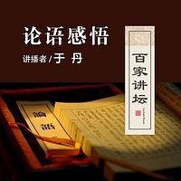 百家讲坛   于丹讲论语感悟【全集】