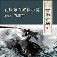 百家讲坛   孔庆东看武侠小说【全集】