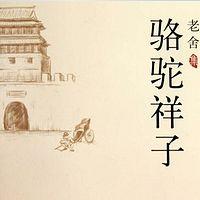 《骆驼祥子》——墨小北全新演绎老舍经典