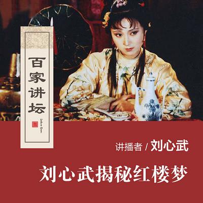 百家讲坛   刘心武揭秘红楼梦【全集】