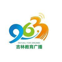 吉林教育广播·人文963