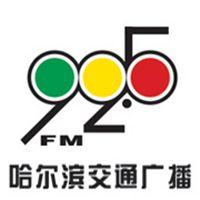 哈尔滨交通广播