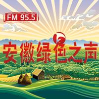 安徽农村广播