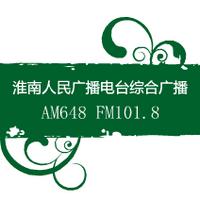 淮南人民广播电台综合广播