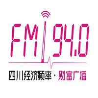四川经济频率财富广播FM94.0